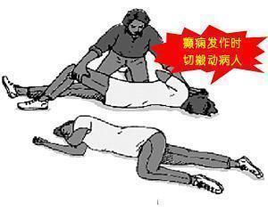 羊癫疯的治疗方法主要是什么